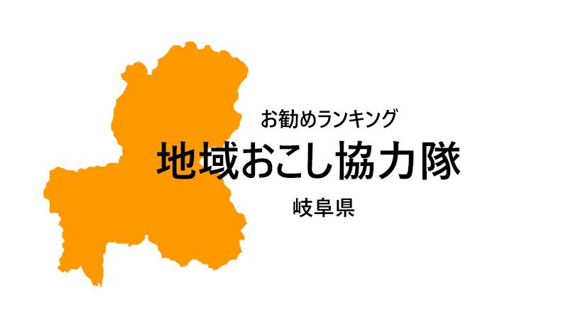 地域おこし協力隊 岐阜県