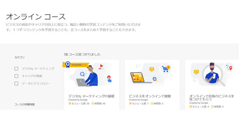 Googleデジタルワークショップ