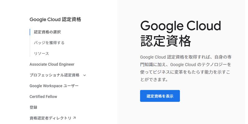 Google Cloud 認定資格