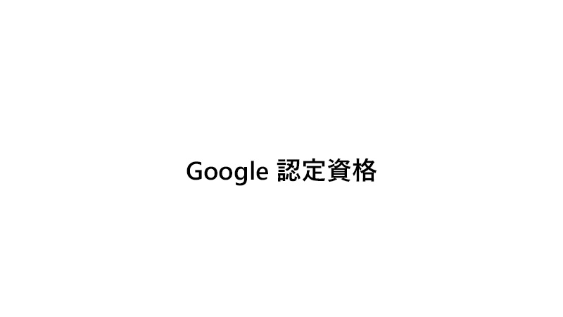 Google 認定資格