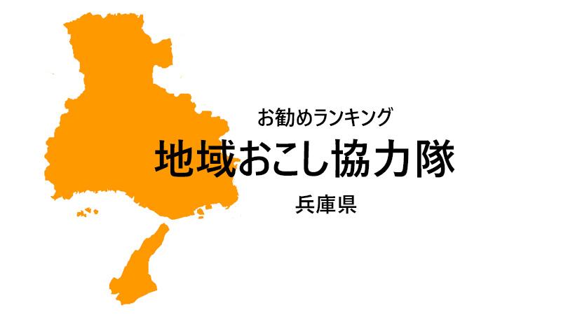 地域おこし協力隊 兵庫県