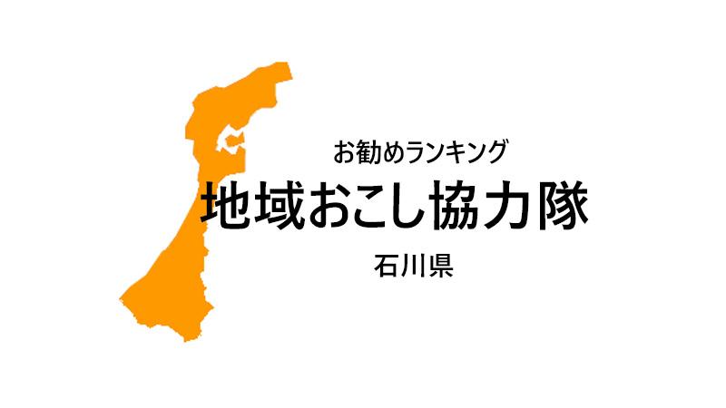 地域おこし協力隊 石川県