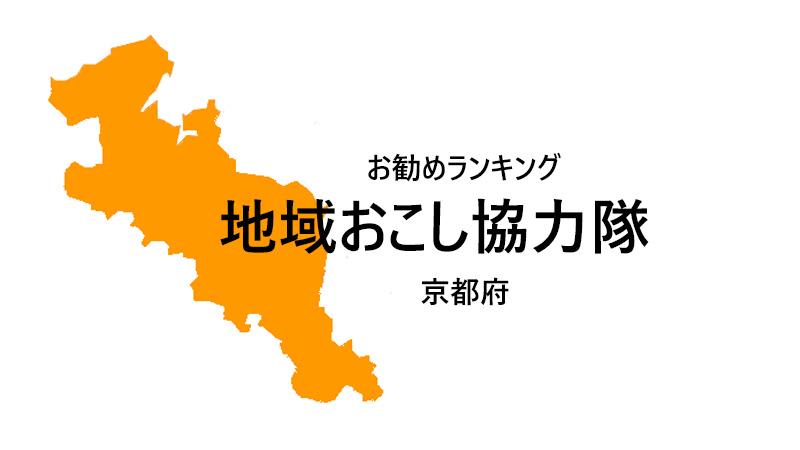 地域おこし協力隊 京都府