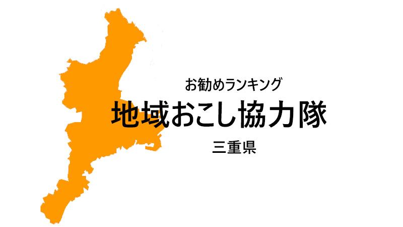 地域おこし協力隊 三重県
