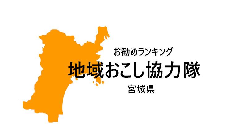 地域おこし協力隊 宮城県