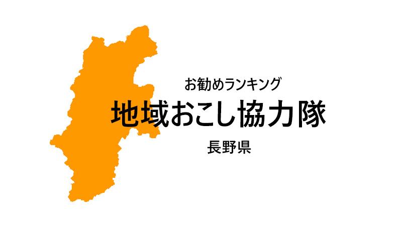 地域おこし協力隊 長野県