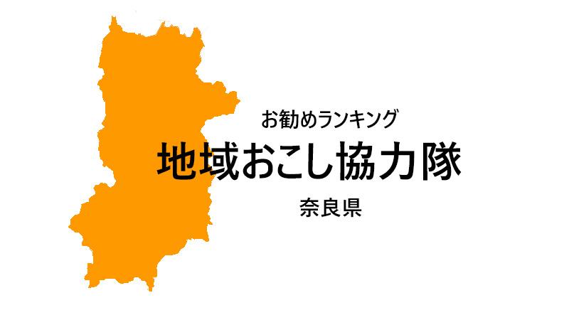 地域おこし協力隊 奈良県