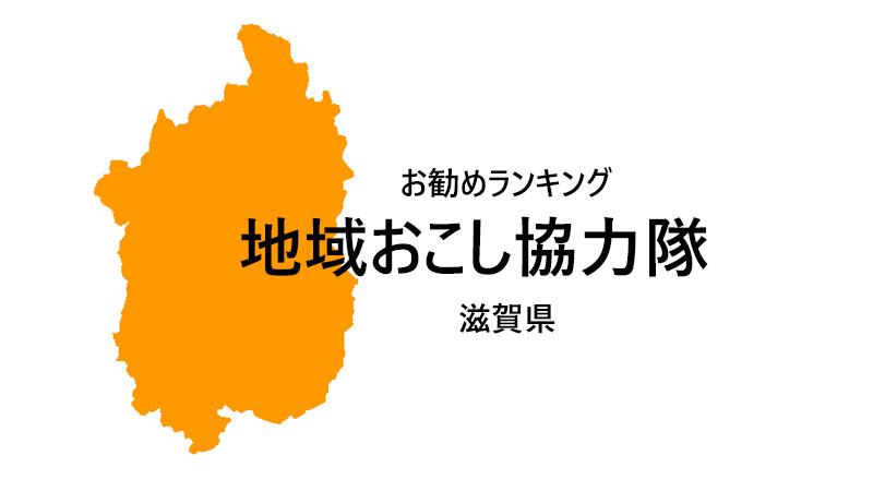 地域おこし協力隊 滋賀県