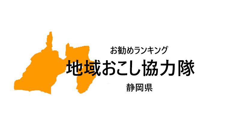 地域おこし協力隊 静岡県