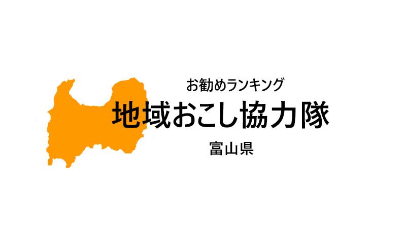 地域おこし協力隊 富山県