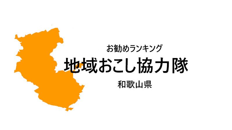 地域おこし協力隊 和歌山県