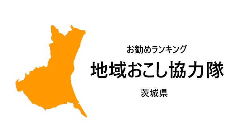 地域おこし協力隊 茨城県