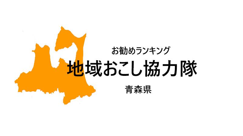 地域おこし協力隊 青森県 ランキング