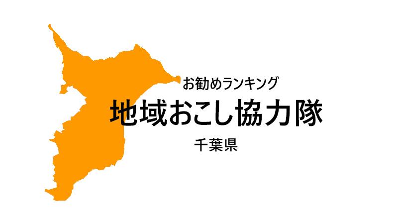 地域おこし協力隊 ランキング 千葉県