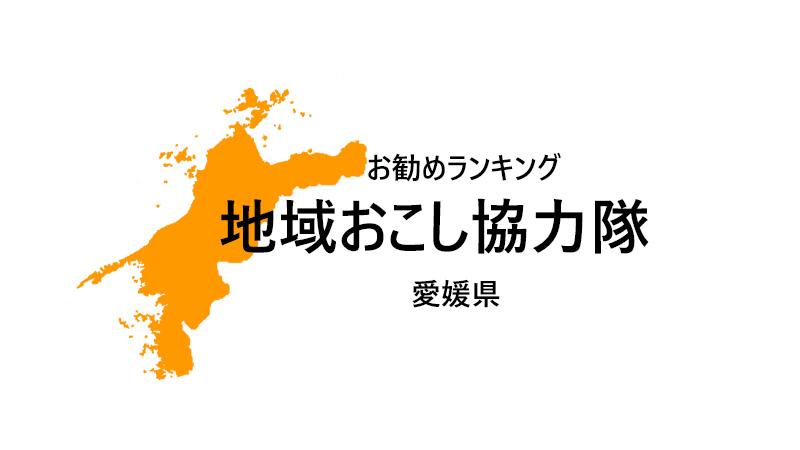 地域おこし協力隊 愛媛県 ランキング