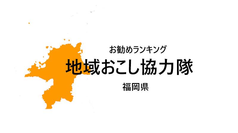 地域おこし協力隊 福岡県 ランキング