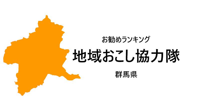 地域おこし協力隊 ランキング 群馬県