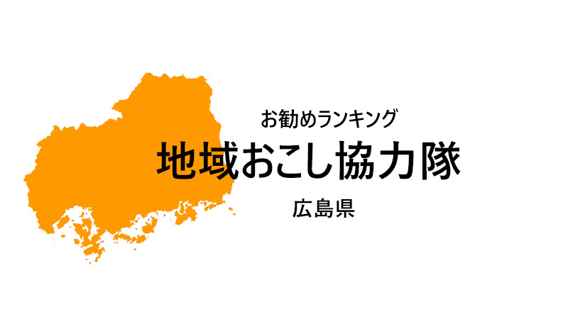 地域おこし協力隊 広島県