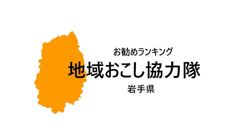 地域おこし協力隊 岩手県