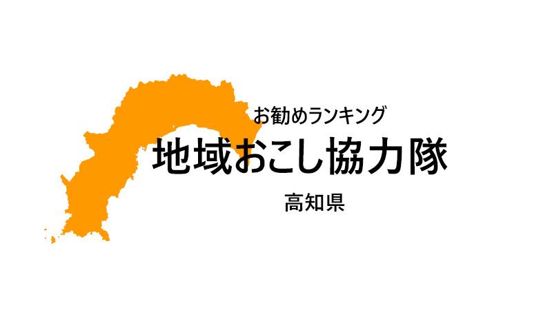 地域おこし協力隊 高知県 ランキング