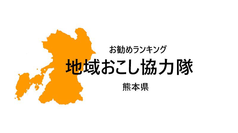 地域おこし協力隊 熊本県 ランキング