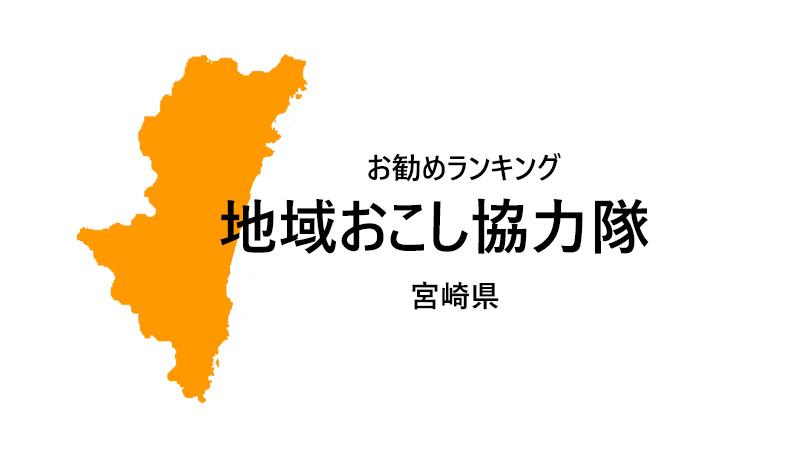 宮崎県 地域おこし協力隊 ランキング