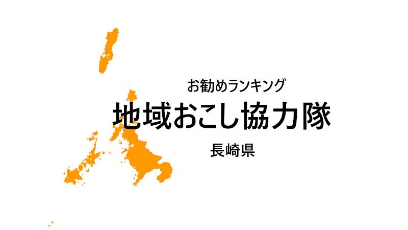 長崎県 地域おこし協力隊 ランキング