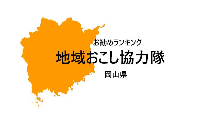 地域おこし協力隊 ランキング 岡山県