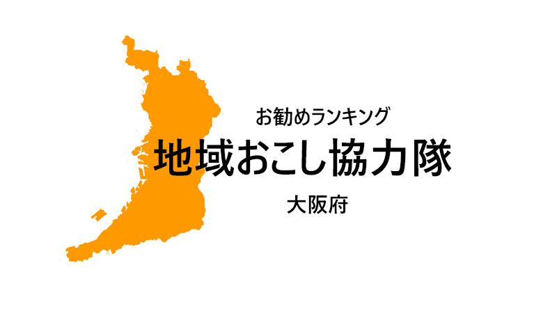 地域おこし協力隊 ランキング 大阪府