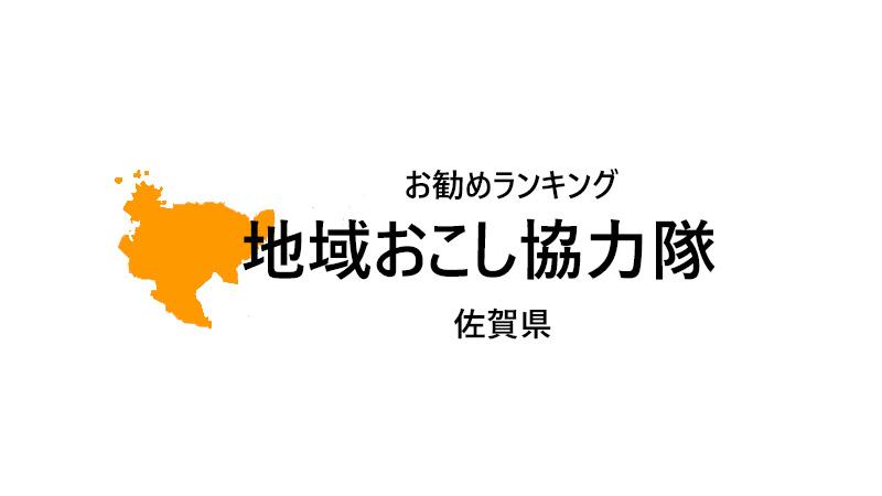 地域おこし協力隊 佐賀県 ランキング