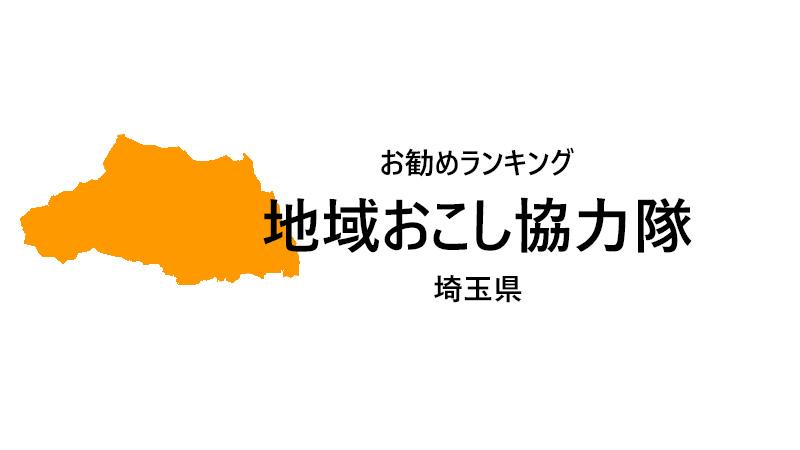 地域おこし協力隊 ランキング 埼玉県