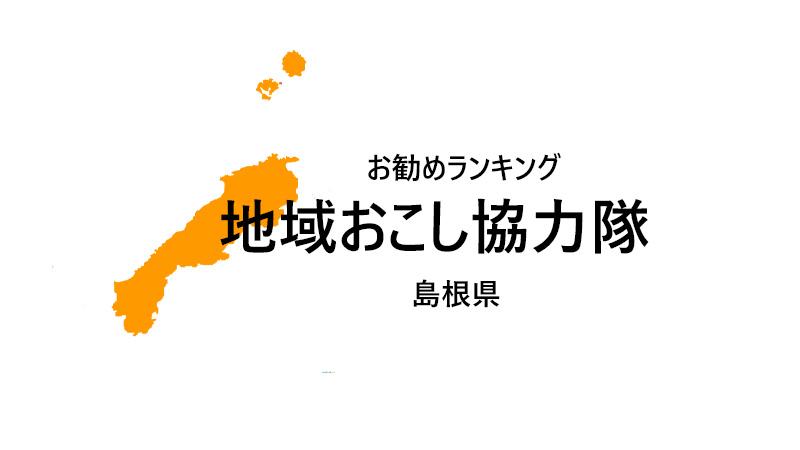 地域おこし協力隊 島根県 ランキング