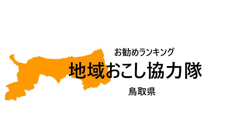 地域おこし協力隊 鳥取県