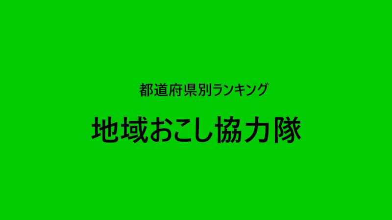 地域おこし協力隊 都道府県別 ランキング