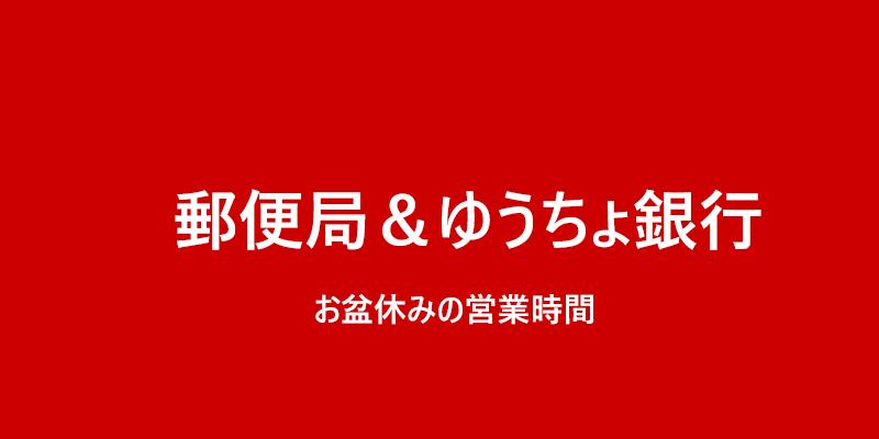 郵便局 ゆうちょ銀行 お盆休みの営業時間