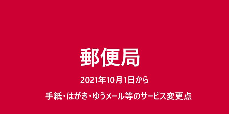 10月1日 手紙・はがき・ゆうメールのサービス変更