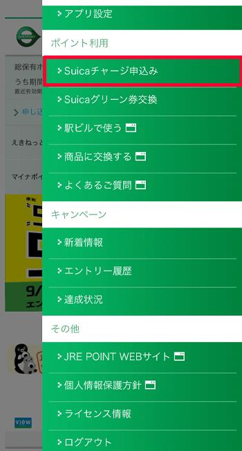 JREポイントアプリ チャージ