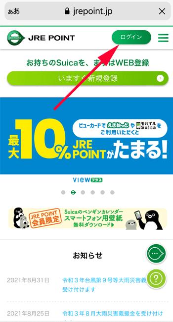 JREポイント Webサイト