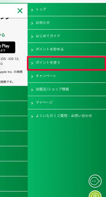 JREポイント Suicaチャージ