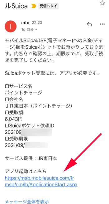JREポイント Suicaチャージ メールアドレス