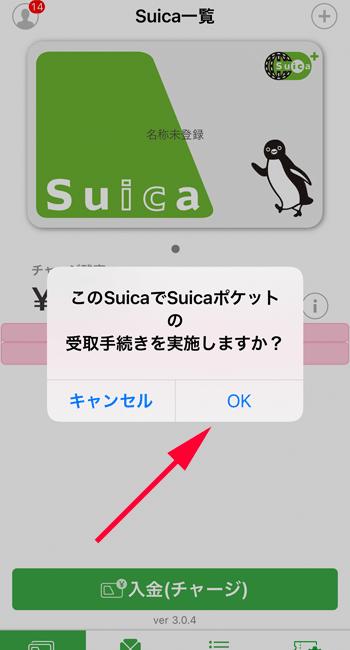 JREポイント Suicaアプリ 受け取り