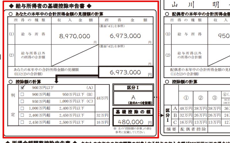 給与所得者の基礎控除申告書 記入方法